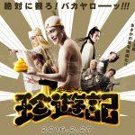 【全裸定期】珍遊記映画キャストの松山ケンイチ丸出しがヤバイ