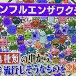 【本当?】林修の今でしょ!講座インフルエンザ対策11/22テレビ朝日