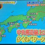 沸騰ワード10パワースポット巡り分杭峠がヤバイ1/27日本テレビ