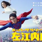 スーパーサラリーマン左江内氏ドラマが爆裂!視聴率は?