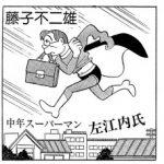 スーパーサラリーマン左江内氏の原作 藤子F不二雄がスゴイ