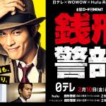 【銭形警部】実写ドラマキャスト鈴木亮平は〇〇するんじゃね?