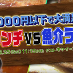 smastationの1000円以下肉ランチVS魚ランチがハンパない