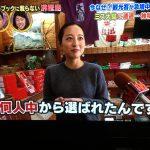 【画像あり】沸騰ワード10のミス伊豆大島が綺麗すぎた