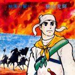 三国志漫画の横山光輝が無料で60巻読めるっていうおバカ企画(爆笑)