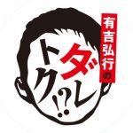有吉のダレトク!?で毒を持つ巨大ウナギを捕獲フジテレビ7/25