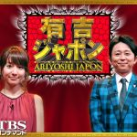 【神回】有吉ジャポン男に人気の水着3選モテル水着はコレ7/28