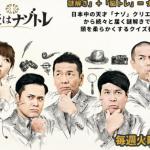 今夜はナゾトレ京大・東田式頭がよくなるシリーズ7/18フジテレビ