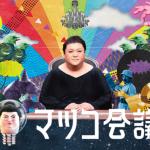 リゾキャバのメリットとは?マツコ会議日本テレビ8/12