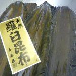 うまいっ!羅臼昆布が日本一NHK9/10